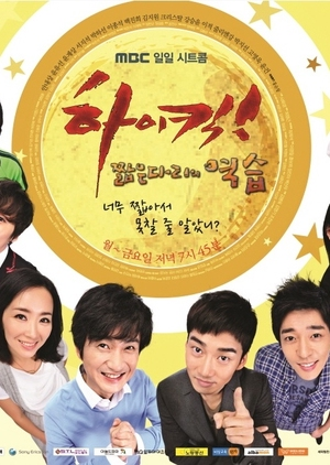 image of drama High Kick 3 - The Revenge of the Short Legged 2011 [KDRAMA]